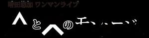 晴田悠加ワンマンライブ 「△と×のモンタージュ」